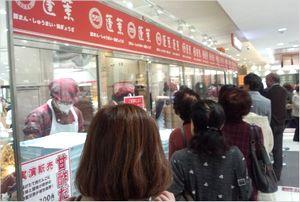 551蓬莱の催事販売