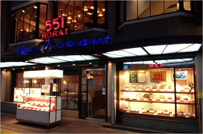 551蓬莱 新川店