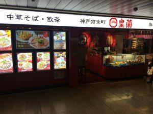 皇蘭 新大阪店